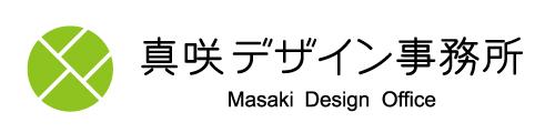 真咲デザイン事務所